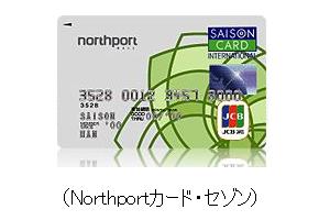Northportカード・セゾン