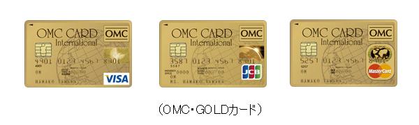 OMC・GOLDカード