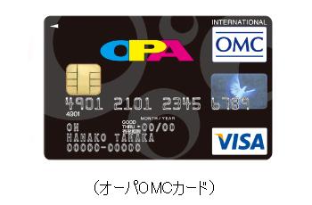 オーパOMCカード