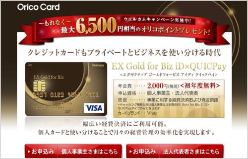 オリコカード・EX Gold for Biz