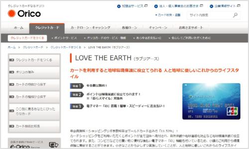 オリコ「LOVE THE EARTH」カード