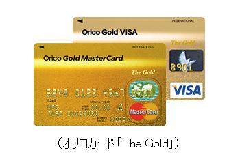 オリコカード「The Gold」