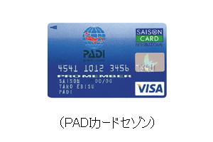 PADIカードセゾン