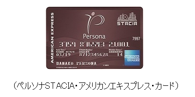 ペルソナSTACIA・アメリカンエキスプレス・カード