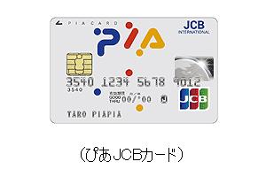 ぴあJCBカード