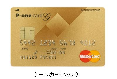 P-oneカード<G>