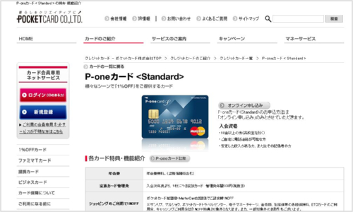 P-oneカード<Standard>