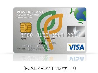 POWER PLANT VISAカード