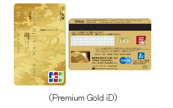 Premium Gold iD