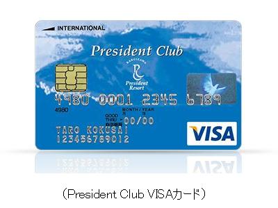 President Club VISAカード
