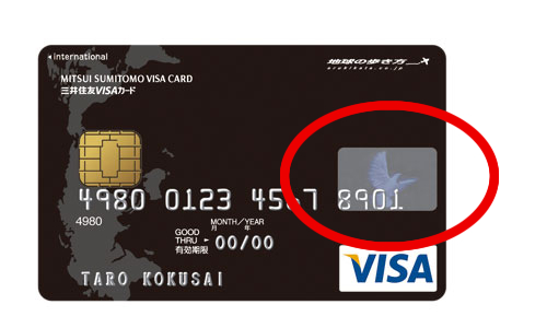 クレジットカードのホログラム