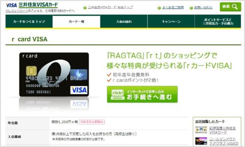 r card VISA