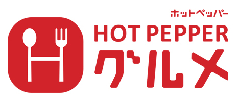 Hot Pepper グルメ
