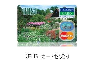 RHSJカードセゾン