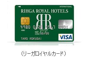 リーガロイヤルカード