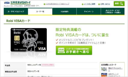 Robi・VISAカード