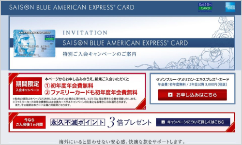 セゾンブルー・アメリカンエキスプレス・カード