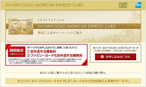セゾンゴールド・アメリカンエキスプレス・カード