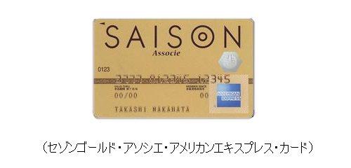 セゾンゴールド・アソシエ・アメリカンエキスプレス・カード