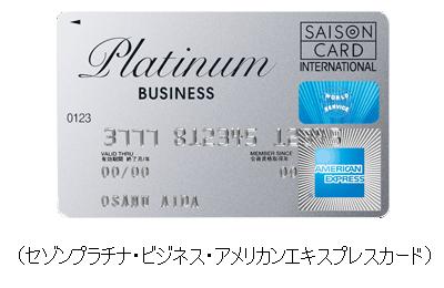 セゾンプラチナ・ビジネス・アメリカンエキスプレスカード
