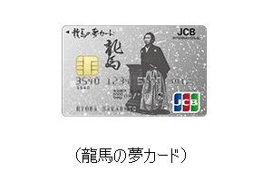 龍馬の夢カード