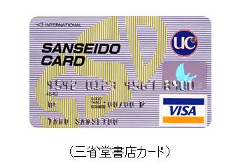 三省堂書店カード