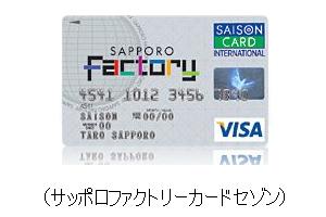 サッポロファクトリーカードセゾン