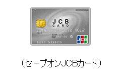 セーブオンJCBカード
