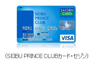 SEIBU PRINCE CLUBカード・セゾン