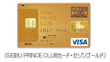 SEIBU PRINCE CLUBカード・セゾンゴールド