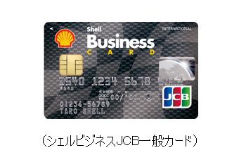 シェルビジネスJCB一般カード
