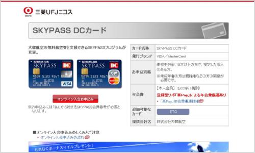 SKYPASS・DCカード