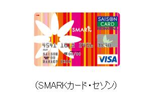 SMARKカード・セゾン