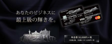 三井住友ビジネス・プラチナカード