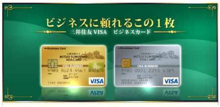 三井住友ビジネス・クラシック(一般)カード
