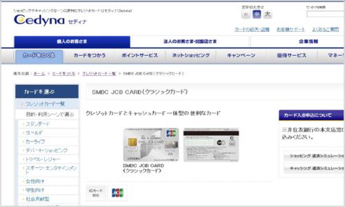 SMBC JCB CARD(クラシックカード)