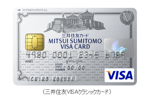 三井住友VISAクラシックカード