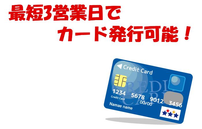 最短3営業日でカード発行
