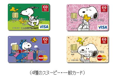 スヌーピー・一般カード