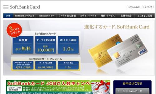 SoftBankカード