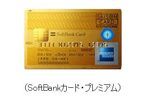 SoftBankカード・プレミアム