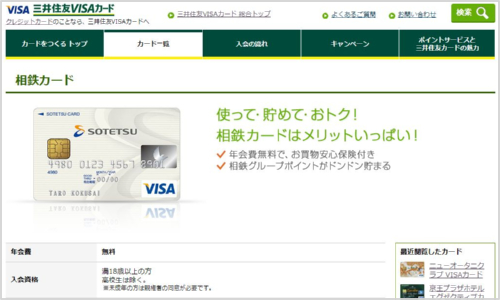 相鉄カード