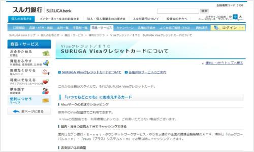 SURUGA Visaクレジットカード