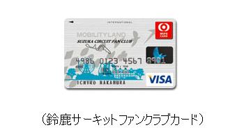 鈴鹿サーキットファンクラブカード
