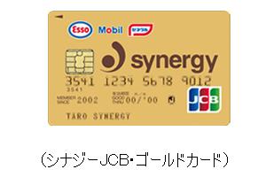 シナジーJCB・ゴールドカード