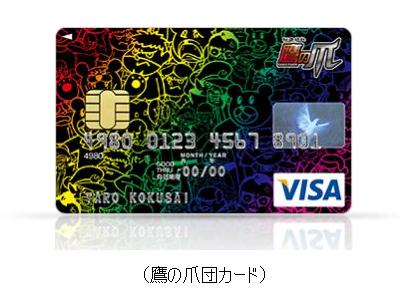 鷹の爪団カード