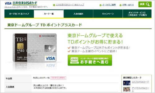 東京ドームグループ・TDポイントプラスカード