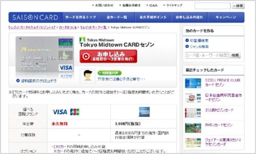 Tokyo Midtown CARDセゾン