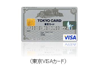 東京VISAカード