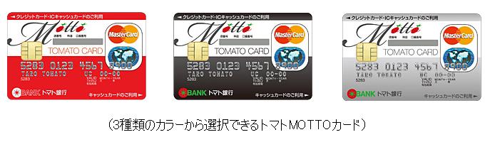 トマトMOTTOカード